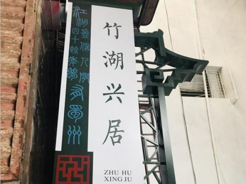成都社区标牌