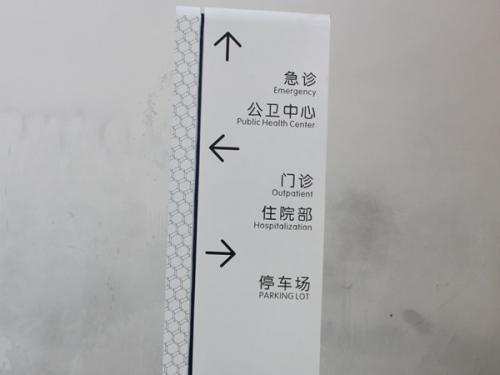 成都医院标识标牌