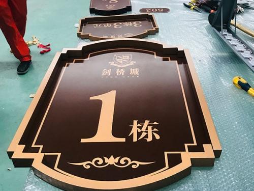 四川地产标识设计