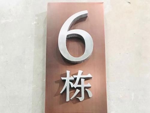 四川地产标识厂家