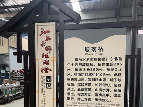 四川景区标牌设计